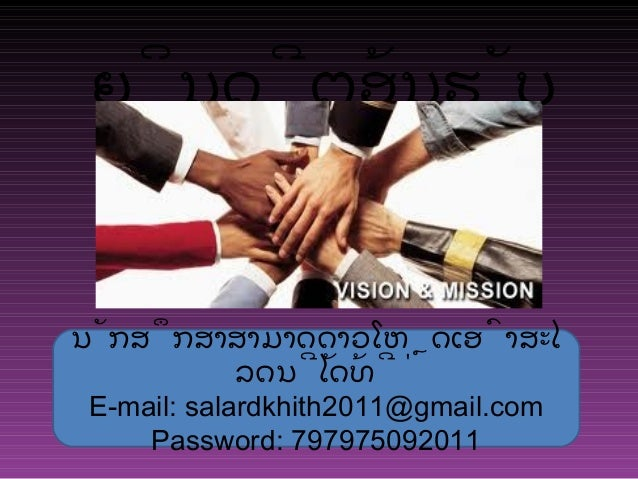 ຍິນດີຕ້ອນຮັບ ນັກສຶກສາສາມາດດາວໂຫຼດເອົາສະໄ ລດນີ້ໄດ້ທີ່ E-mail: salardkhith2011@gmail.com Password: 797975092011