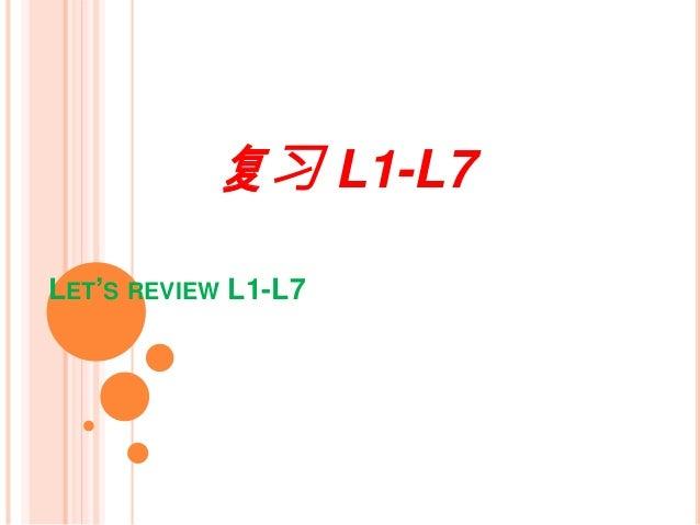 LET'S REVIEW L1-L7 复习 L1-L7