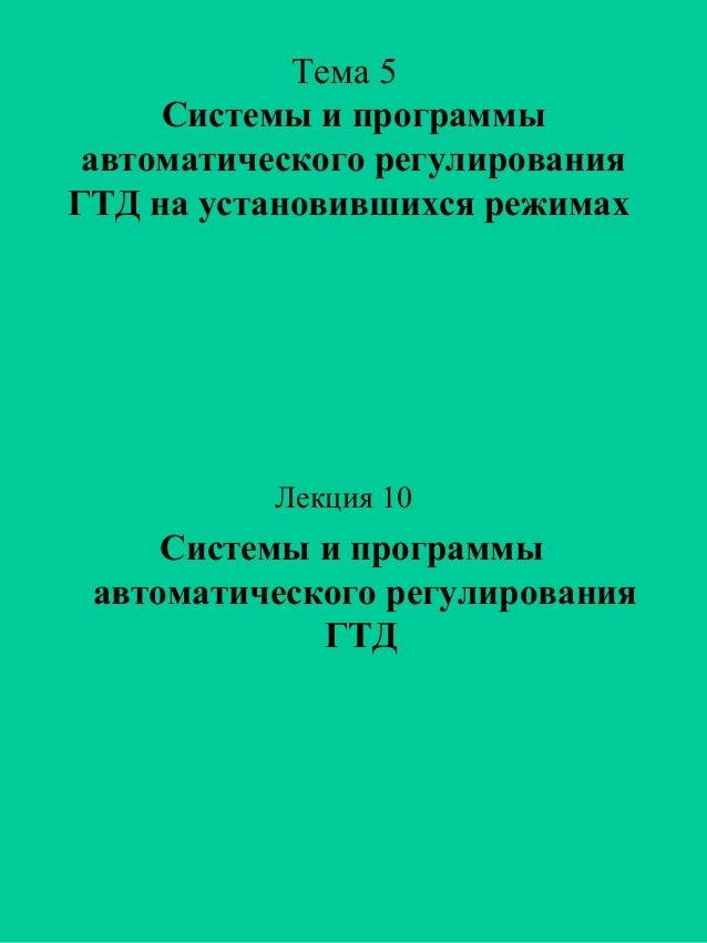 Тема 5 Системы и программы автоматического регулирования ГТД на установившихся режимах  Лекция 10  Системы и программы авт...