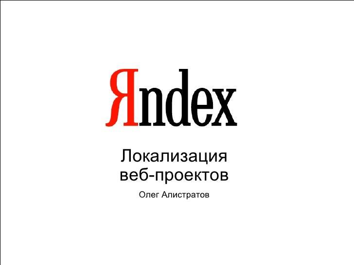 Локализация веб-проектов Олег Алистратов
