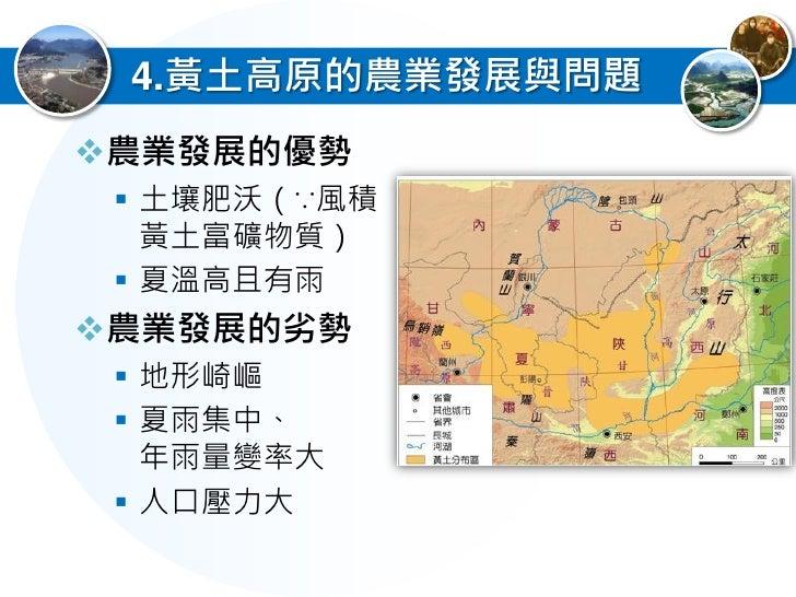 2.黃土高原的農業問題  人口壓力大    自然環境惡劣   濫墾濫伐      暴雨+土鬆     跑土、跑水、跑肥           產量下降