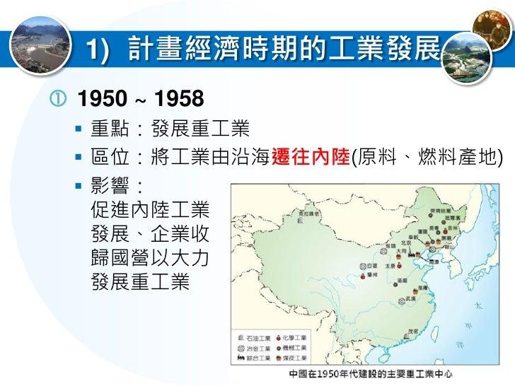 中國的鋼鐵工業區位變遷           圖15-4 中國主要鋼鐵中心分布圖
