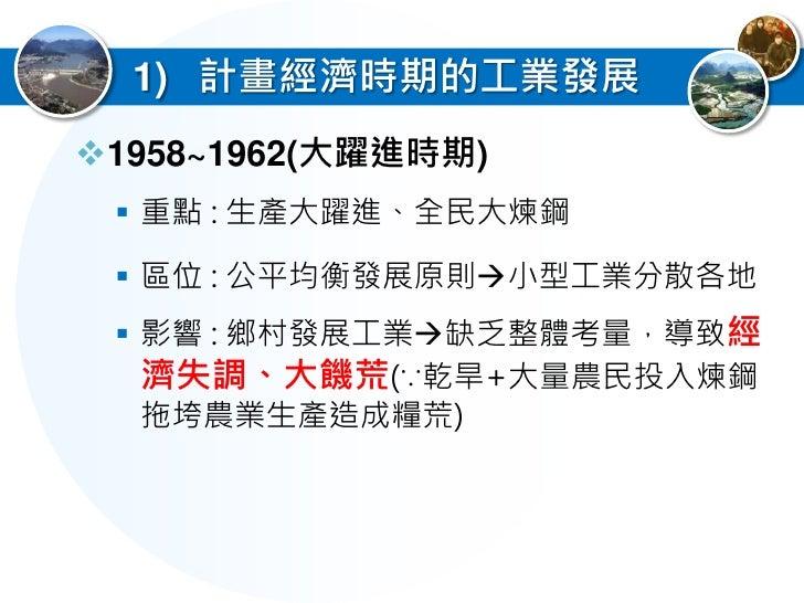 1) 計畫經濟時期的工業發展 1960~1978   重點 : 發展國防戰略工業   區位:提倡『大三線』地    區發展,在西南、西北    內陸省份發展工業   影響:    四川地區成為建設重心、    降低沿海地區的重要性