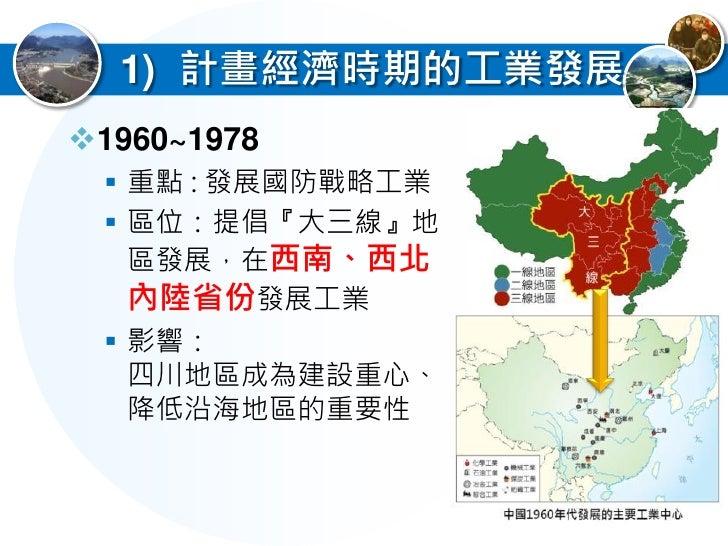 1950~1980中西部產值提升