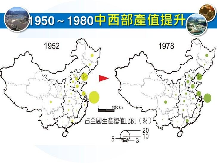 圖15-1 中國1980年代前的工業生產中心圖
