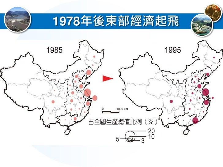 中國1980年代後的工業生產中心圖
