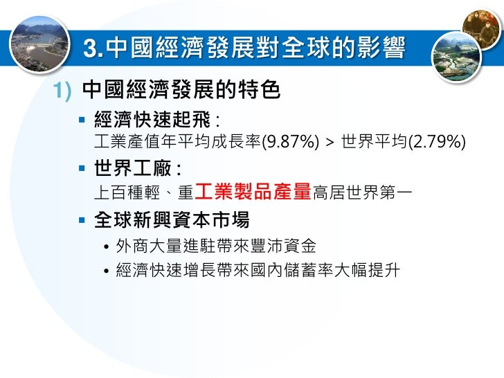 3.中國經濟發展對全球的影響   衝擊世界各國勞動就業市場  全球原物料價格飆漲  全球生態環境威脅