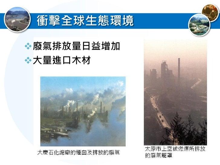 中國廢氣排放現況 二氧化硫排放高居全球第一   造成中國及鄰近的日本、韓國地區之酸雨 二氧化碳排放世界第二,並且迅速增加