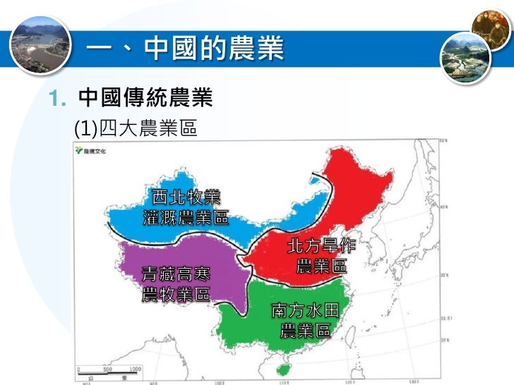 (1)四大農業區