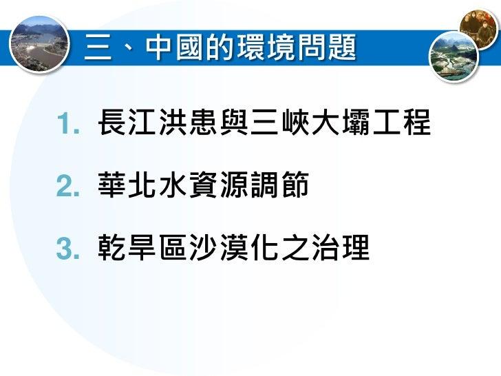 長江概述 1.長江為中國第一大河(6300km,W3),   流域面積佔中國1/5 2.有中國的『黃金水道』之稱                               43