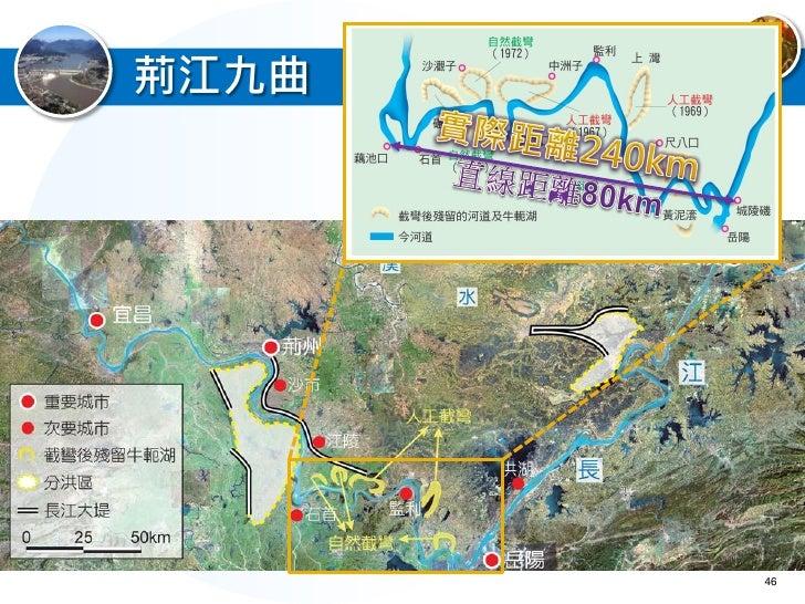 長江中游洪患的成因 1.自然因素  (2)氣候:鋒面滯留梅雨期雨時過長       主支流水位暴漲形成洪水                           47
