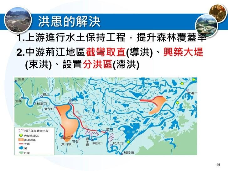 三峽大壩 庫區長:2150公尺 水壩高:185公尺 蓄水量:393億M³(W1)