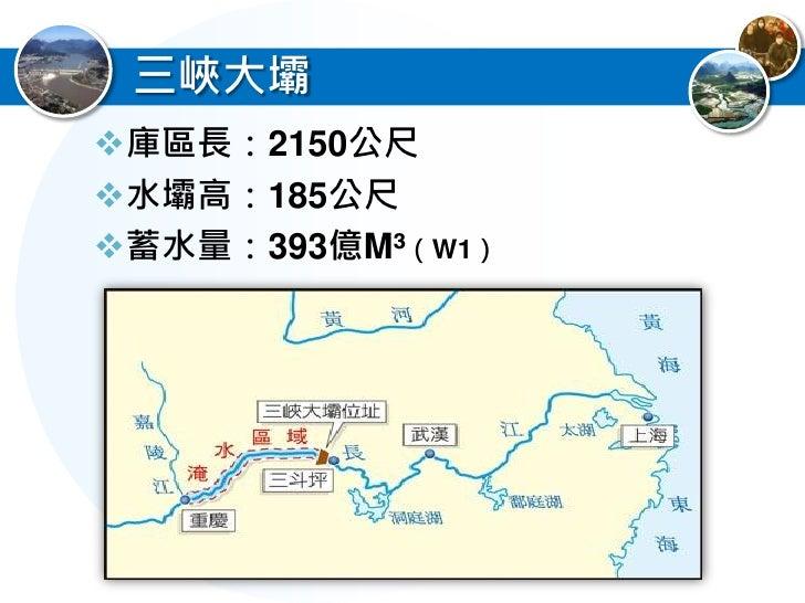 三峽大壩的效益               51