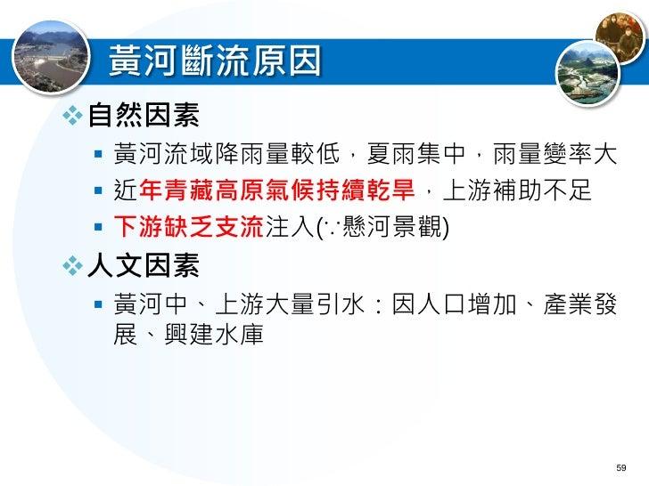 華北水資源的問題~超抽地下水          造成地層下陷與沿         海地區地下水鹽化         現象