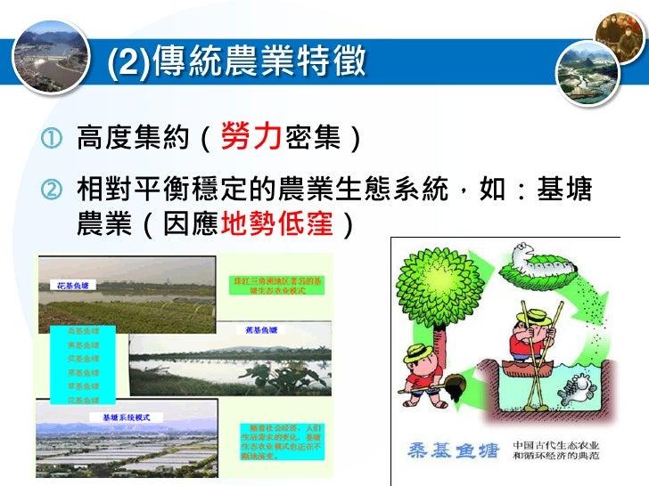 2.中國現代農業的發展、Q&A 1) 現代農業生產體制的變遷   計畫經濟時期(1949~1978)   • 集體生產生產效率低(∵多勞不可多得)    改革開放時期(1978迄今)   • 家庭聯產承包責任制(包產到戶)提升效率、農業...