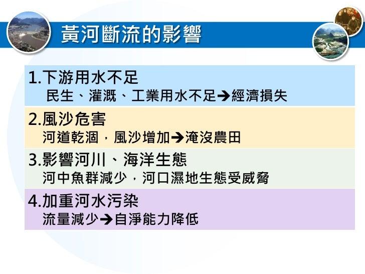 華北水資源的問題~重化工業汙染     照片出處:news.sina.com.cn/c/2007-01-29/145412170862.shtml