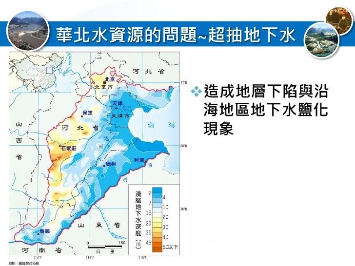 華北水資源問題的解決之道 加強宣導節約用水,發展節水型農業,  建立節水型產業 推展「南水北調」工程