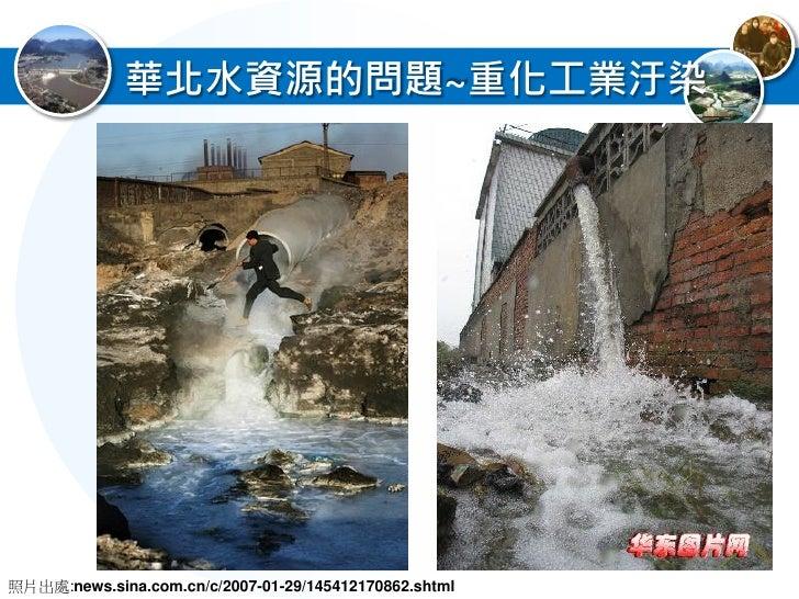 南水北調 1.意義:由長江上、中、下游調水輸送   至華北、西北地區