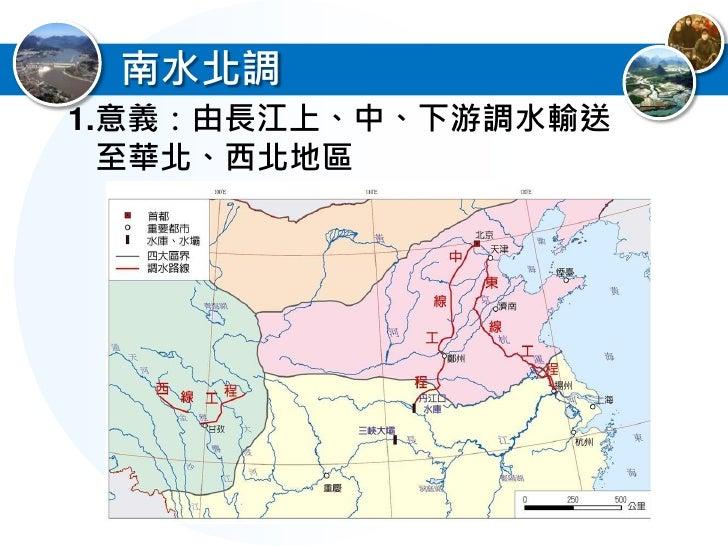 南水北調 – 中線工程       丹江口水庫
