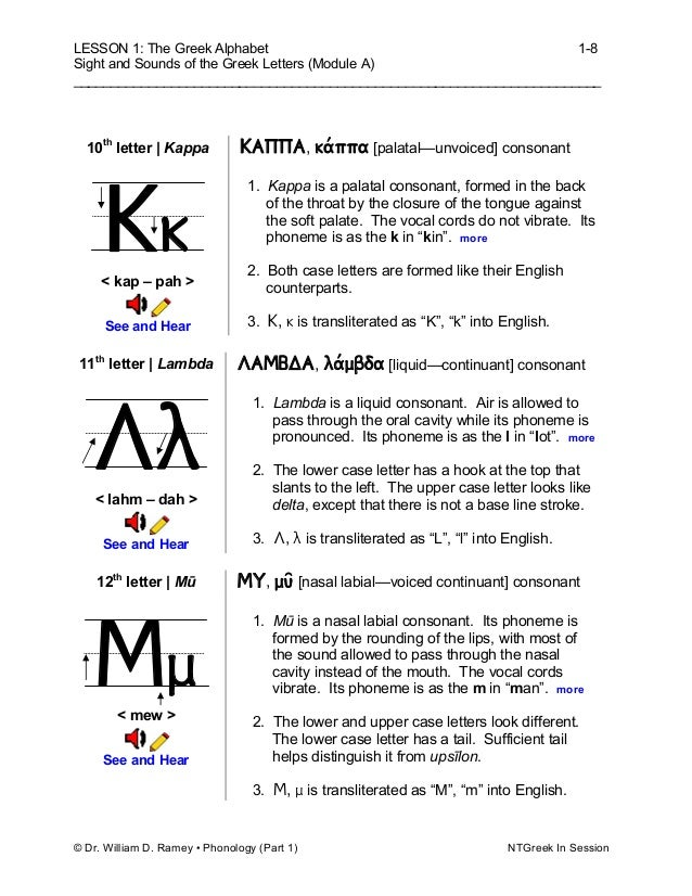 8 lesson 1 the greek alphabet