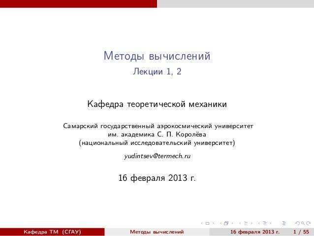 Методы вычислений                              Лекции 1, 2                    Кафедра теоретической механики           Сам...