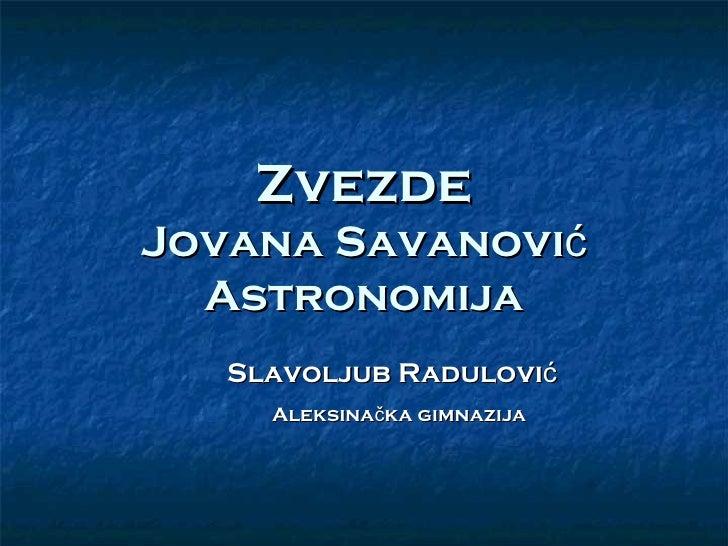 ZvezdeJovana Savanović  Astronomija   Slavoljub Radulović     Aleksinačka gimnazija