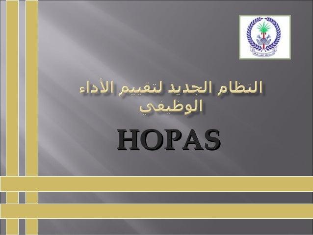HOPASHOPAS