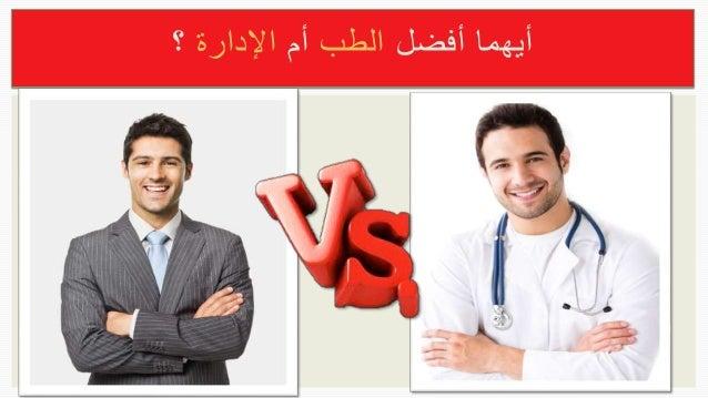 أفضل أيهماالطبأماإلدارة؟