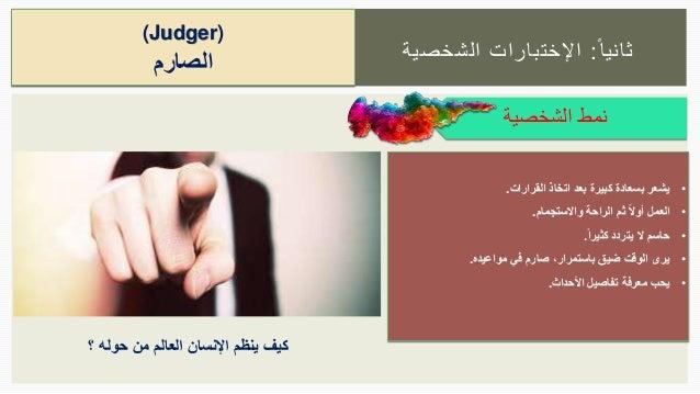 www.jass.im اثانيا:اإلختباراتالشخصية الشخصية نمط اإلختبار بعد ماذا