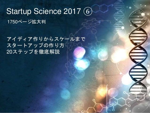 1750ページ拡大判 Startup Science 2017 ⑥ アイディア作りからスケールまで スタートアップの作り方 20ステップを徹底解説