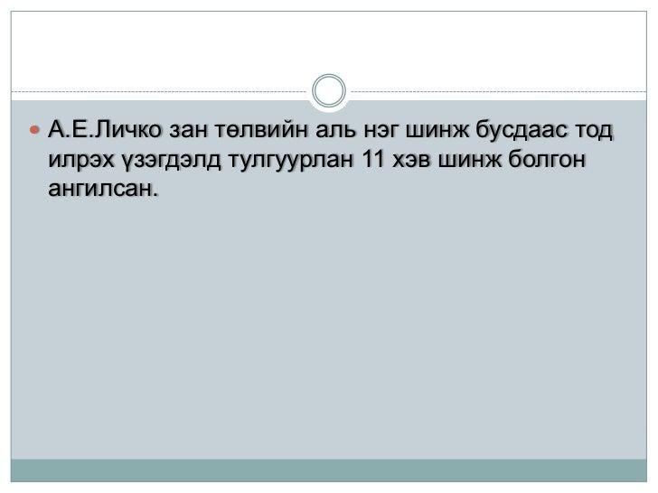 А.Е.Личко зан төлвийн аль нэг шинж бусдаас тод илрэх үзэгдэлд тулгуурлан 11 хэв шинж болгон ангилсан. <br />