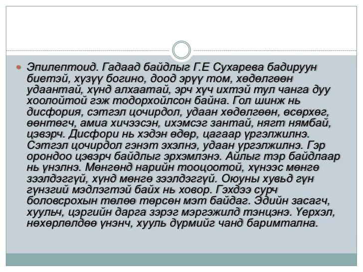 Эпилептоид. Гадаад байдлыг Г.Е Сухарева бадируун биетэй, хүзүү богино, доод эрүү том, хөдөлгөөн удаантай, хүнд алхаатай, э...