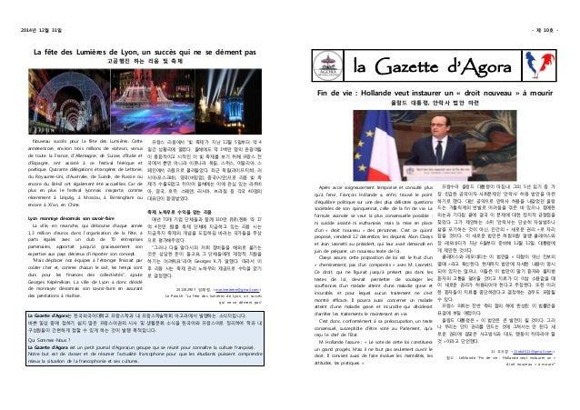 2014년 12월 31일 - 제 10호 - La fête des Lumières de Lyon, un succès qui ne se dément pas 고공행진 하는 리옹 빛 축제 Nouveau succès pour l...