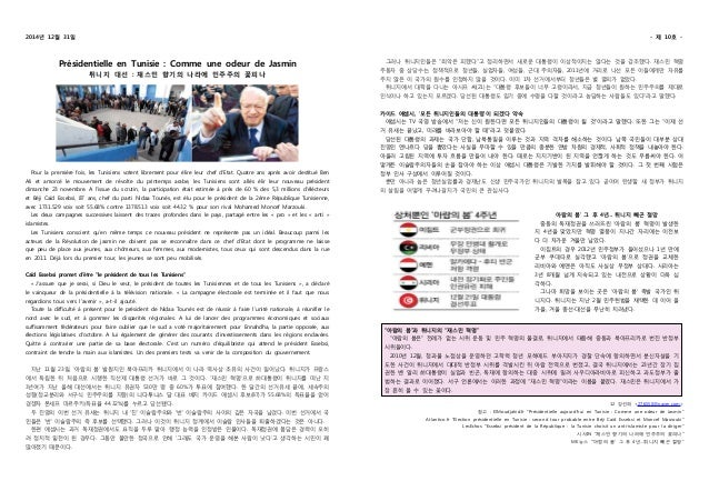 La Gazette d'Agora 2014년 12월호 Slide 2
