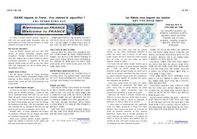 La Gazette d'Agora 2014년 12월호 Slide 3