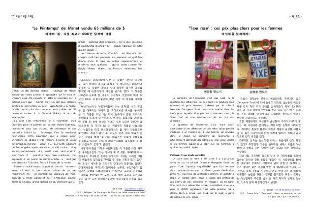 """2014년 11월 28일 - 제 9호 -  """"Le Printemps"""" de Manet vendu 65 millions de $  마네의 '봄', 사상 최고가 6500만 달러에 낙찰  C'était un des derni..."""