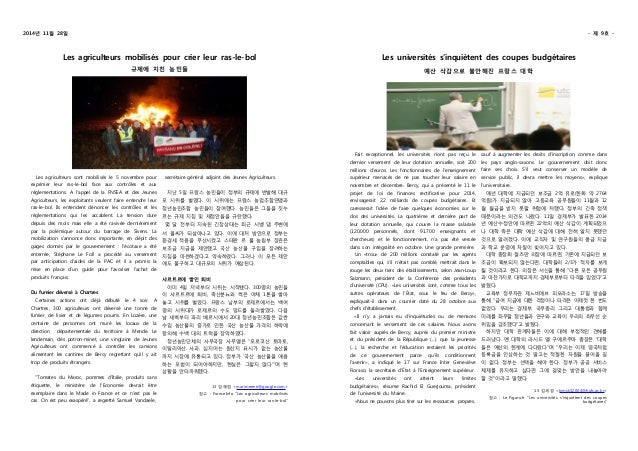 2014년 11월 28일 - 제 9호 -  Les agriculteurs mobilisés pour crier leur ras-le-bol  규제에 지친 농민들  Les agriculteurs sont mobilisés...