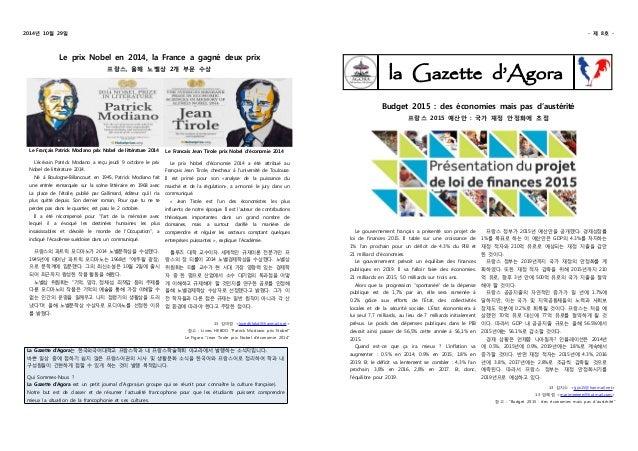 2014  년 10  월 29  일 -  제 8  호 -  Le prix Nobel en 2014, la France a gagné deux prix  프랑스,  올해  노벨상 2  개  부문  수상  Le França...