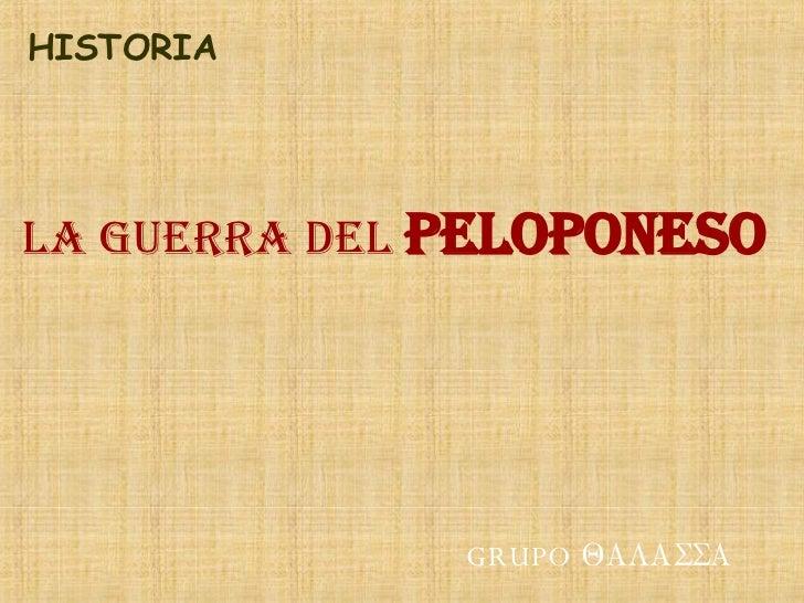 LA GUERRA DEL  PELOPONESO   HISTORIA GRUPO  ΘΑΛΑΣΣΑ