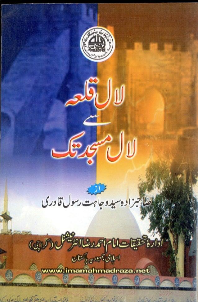 Laal qila-sey-laal-masjid-tak-by-syed-wajahat-rasool-qadri