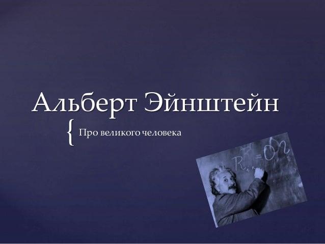 { Альберт Эйнштейн Про великого человека