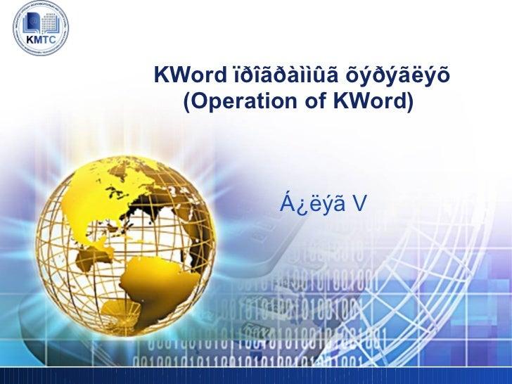 Á¿ëýã V KWord ïðîãðàììûã õýðýãëýõ (Operation of KWord)