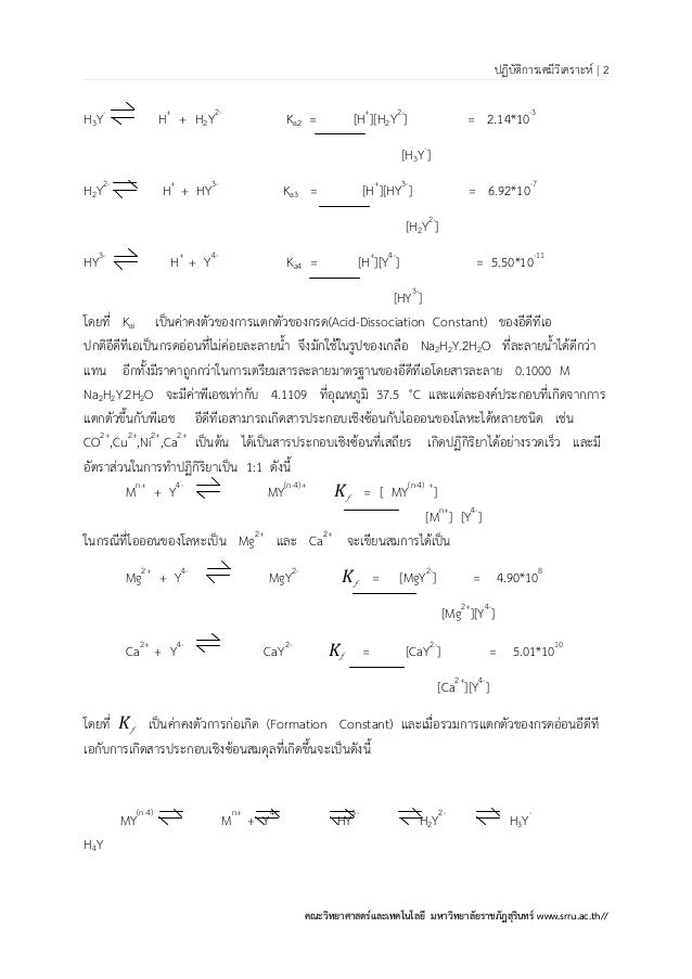 application of complexometric titration pdf