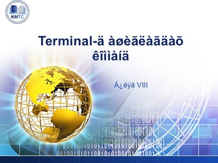 Á¿ëýã VIII Terminal-ä àøèãëàãäàõ êîììàíä