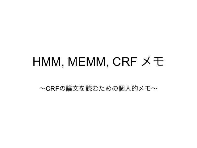 HMM, MEMM, CRF CRF