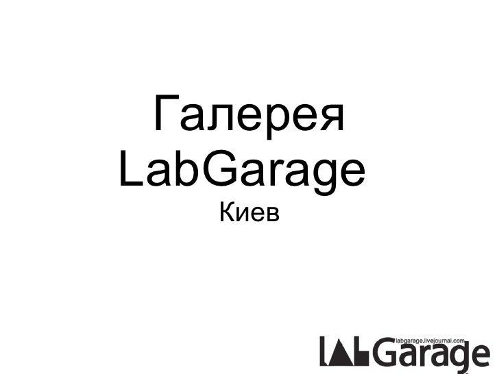 Галерея  LabGarage  Киев