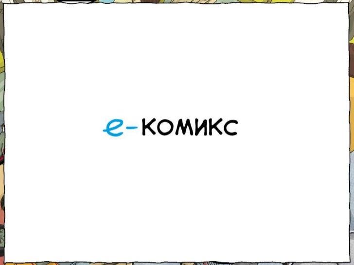 e-комикс (электронный курс)