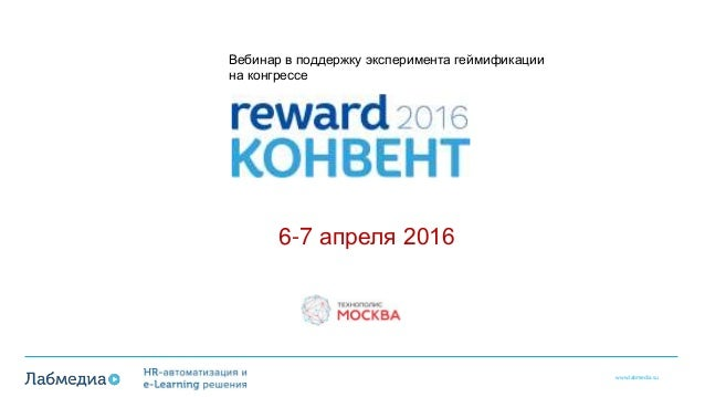 www.labmedia.su 6-7 апреля 2016 Вебинар в поддержку эксперимента геймификации на конгрессе
