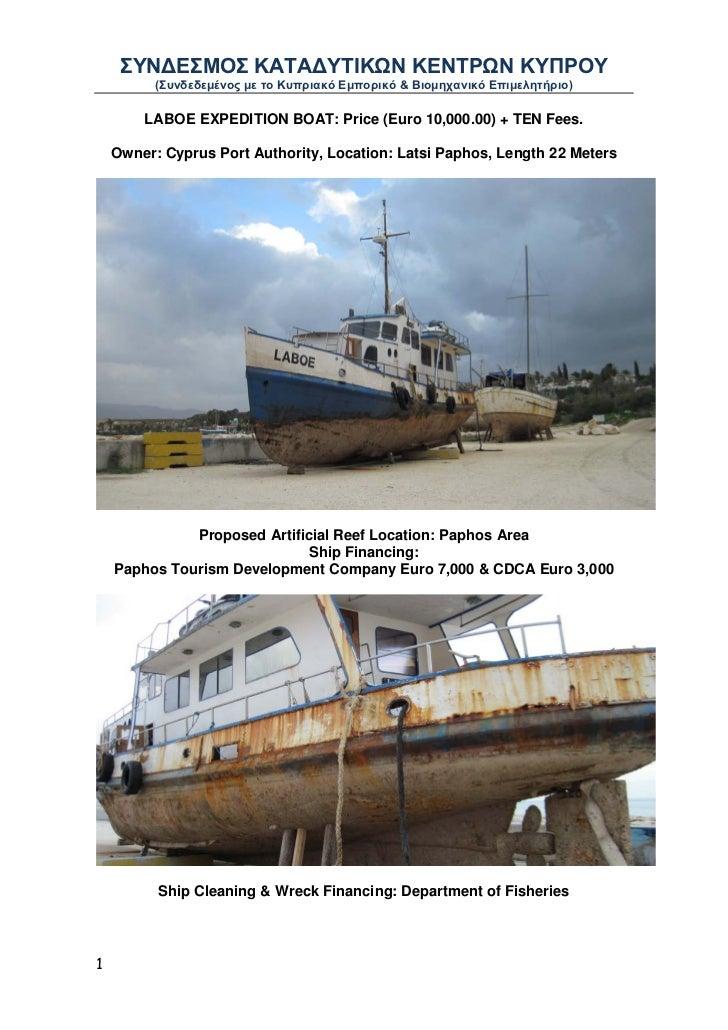ΣΥΝΔΕΣΜΟΣ ΚΑΤΑΔΥΤΙΚΩΝ ΚΕΝΤΡΩΝ ΚΥΠΡΟΥ          (Συνδεδεμένος με το Κυπριακό Εμπορικό & Βιομηχανικό Επιμελητήριο)        LAB...