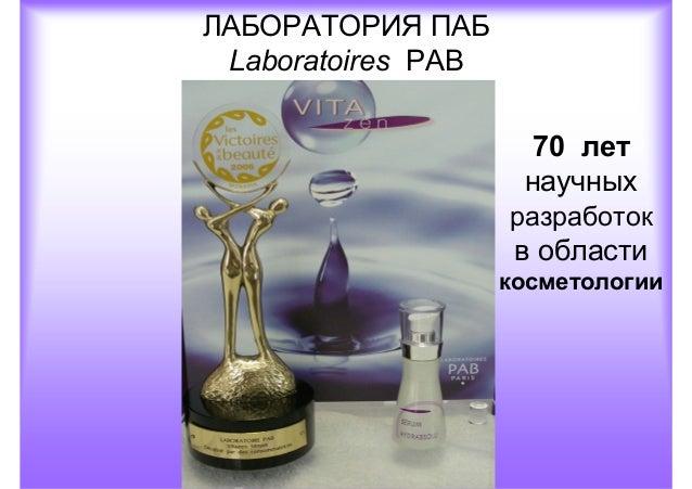 ЛАБОРАТОРИЯ ПАБ Laboratoires PAB PARIS 70 лет научных разработок  в области косметологии